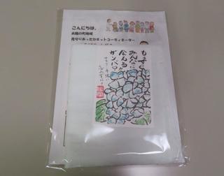 配布タオル見本.jpg
